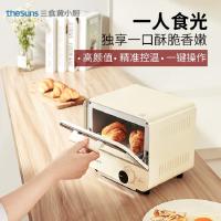 三食O51黄小厨电烤箱家用多功能小型迷你精准控温烘焙一人食全自动