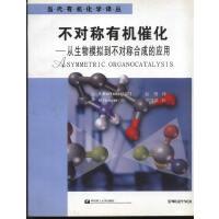不对称有机催化――从生物模拟到不对称合成的应用