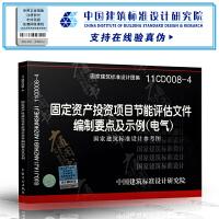 【电气专业】11CD008-4 固定资产投资项目节能评估文件编制要点及示例(电气)(参考图集)