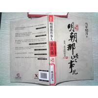 [旧书二手书9成新l2]明朝那些事儿增补版. 第9部 (新版)・・ /当年明月 著 北京联合出版公司