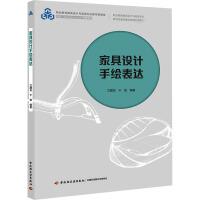 家具设计手绘表达 中国轻工业出版社