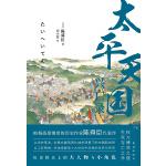 太平天国兴亡录(电子书)