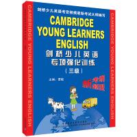 剑桥少儿英语专项强化训练(三级)(附磁带)