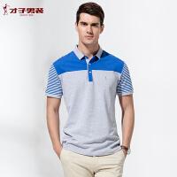 【包邮】才子男装(TRIES)短袖T恤 男士时尚舒适撞色短袖T恤 POLO衫