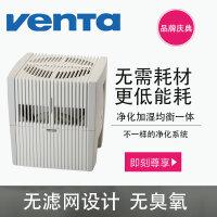 德国进口Venta空气清洗机家用水过滤无耗材加湿除尘LW25普通版