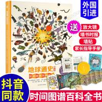 【抖音同款】墙书系列地球通史 儿童历史通史绘本百科全书 小学生3-6-7-12岁中国历史地图地理科普读物书籍 中国通史