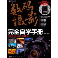 数码摄影完全自学手册(全新升级第2版)
