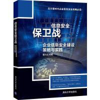 信息安全保卫战――企业信息安全建设策略与实践(信息安全立法最新解读与实践)