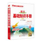 2019基础知识手册 高中语文