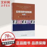 实用间质性肺疾病(第2版) 蔡后荣,张湘燕,李惠萍 主编