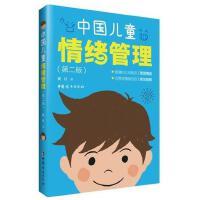《中国儿童情绪管理(第二版)》