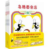 乌鸦面包店(全5册)