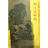 东方画谱・宋代山水画菁华高清摹本・烟江叠嶂图(二)