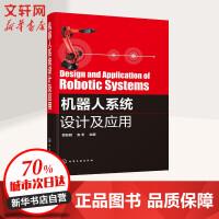 机器人系统设计及应用 郭彤颖,安冬 主编