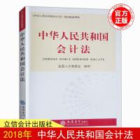 2018年版中华人民共和国会计法 档案发票管理办法 核算公司企业基础工作规范 全国人大常委会颁布会计法律法规书籍 立信