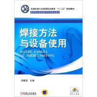 焊接方法与设备使用 机械工业出版社