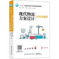 现代物流方案设计 方法与案例 中国纺织出版社