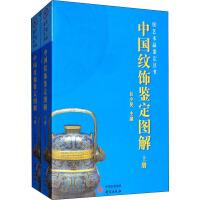 中国纹饰鉴定图解(2册) 研究出版社