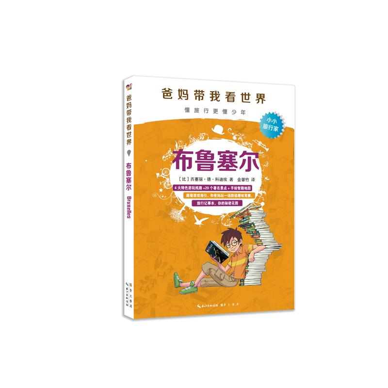 爸妈带我看世界—布鲁塞尔(法国原版引进,给孩子看的旅游书!全彩印刷,随书附赠精美布鲁塞尔手绘地图)