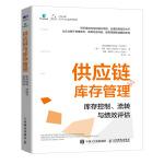 供应链与库存管理:库存控制、流转与绩效评估