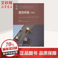 建筑构造(下册)(第6版) 中国建筑工业出版社