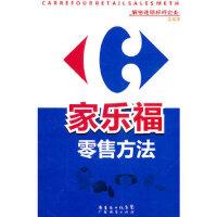 家乐福零售方法 王东萍 9787545406160