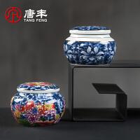 唐丰陶瓷茶叶罐户外便携迷你储物罐青花分茶罐干果储存罐