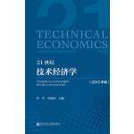 21世纪技术经济学(2015年卷)