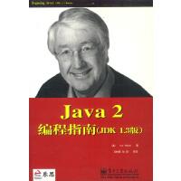 Java 2编程指南(JDK 1.3版)