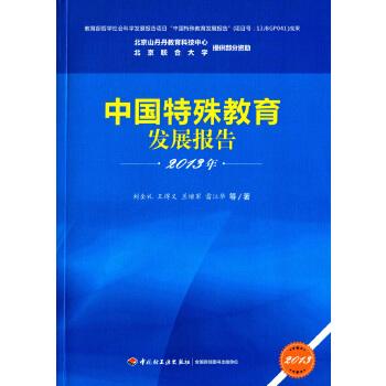 中国特殊教育发展报告(2013年)