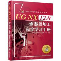 UG NX 12.0�悼丶庸ね耆��W�手��