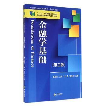 金融学基础(第3版)/李春 李春//曾冬白【好评返5元店铺礼券】