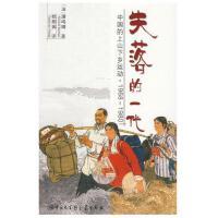 失落的一代:中国的上山下乡运动(1968--1980)