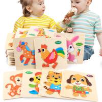 立体幼儿童玩具女孩男孩1-2-3-6周岁木质拼图早教宝宝积木制