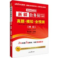 中公**版2015省考新疆省公务员考试用书专用教材真题模拟全预测申论 9787511528117