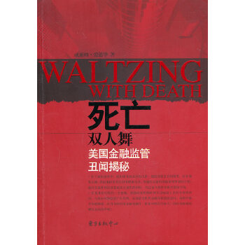 死亡双人舞(pdf+txt+epub+azw3+mobi电子书在线阅读下载)
