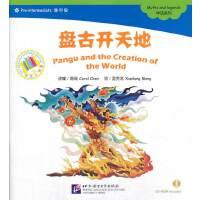 盘古开天地(含1CD-ROM)中文小书架