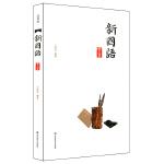 新国语:文言部(高级版)