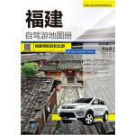2017中国分省自驾游地图册系列――福建自驾游地图册