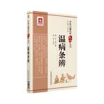 温病条辨(中医古籍名家点评丛书)