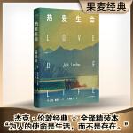 """热爱生命(杰克・伦敦百年经典定本全译无删节""""为人的使命是生活,而不是存在!""""八个经典""""杰克・伦敦式""""短篇故事诠释生命的"""