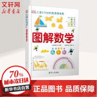 DK儿童STEM创新思维培养 图解数学 清华大学出版社