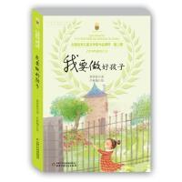 全国儿童文学奖作品精粹・第二辑:我要做好孩子 9787514822434