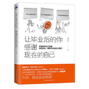 让毕业后的你感谢现在的自己(pdf+txt+epub+azw3+mobi电子书在线阅读下载)