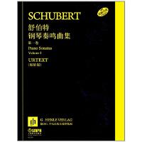 舒伯特钢琴奏鸣曲集 第一卷