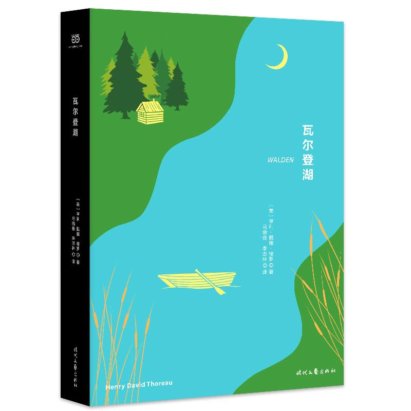 瓦尔登湖(精装版,彩色插页+详细注释,李现推荐) 著名青年翻译家马晓佳新作,24幅精美插图, 600多条详尽解释,无障碍攻克。汪涵、黄磊、李现等推荐。瓦尔登湖畔,不只是身体的栖息之所,更是精神的沉思之地。一个人诗意地生活,静静地寻找一条以你命名的路