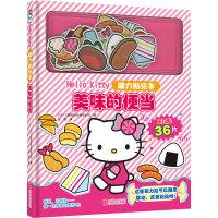【新版】Hello Kitty磁力贴绘本. 美味的便当