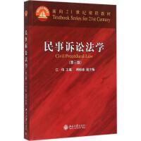 民事诉讼法学(第3版) 北京大学出版社