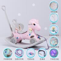 儿童木马车三用摇摇马木马摇马玩具两用塑料大号婴儿摇摇马带音乐宝宝1-6周岁礼物