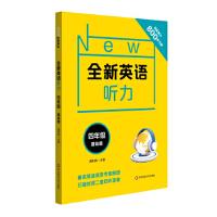 全新英语听力 4年级 基础版 9787567579507 浦利佳 华东师范大学出版社